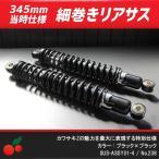細巻きリアサスペンション345mm 黒×黒 当時仕様 検KONIマルゾッキ no.238
