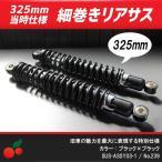 細巻きリアサスペンション325mm 黒×黒 当時仕様 検KONIマルゾッキ no.239
