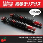 細巻きリアサスペンション325mm 赤×黒 当時仕様 検KONIマルゾッキ no.240