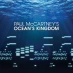 Paul McCartney Ocean's Kingdom ポール・マッカートニー オーシャンズ・キングダム 新品LP 限定盤 レコード