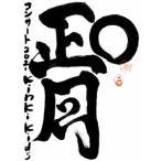 KinKi Kids / KinKi Kids O 正月コンサート 2021 (初回盤:2DVD)