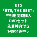 BTS / BTS, THE BEST [三形態同時購入先着特典付き] (三形態同時購入[DVD]セット)