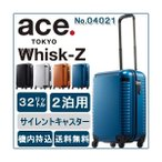 ace. スーツケース エース ウィスクZ 32リットル 機内持込サイズ 2泊程度のご旅行向きスーツケース 04021