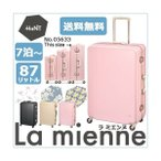 ace. スーツケース エース HaNT ハント ラミエンヌ スーツケース 7泊〜10泊用 87リットル 05633