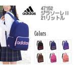 adidas アディダス ジラソーレ2 Dパック リュックサック 通学 47152
