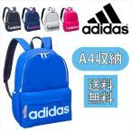 adidas アディダス ジラソーレ3  リュックサック ディーパック A4サイズ収納 通学 通塾 47441