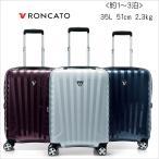RONCATO ロンカート プレミアム ZSL カーボン イタリア製 超軽量スーツケース 機内持ち込みサイズ51cm 35L 10年保証付き 5173