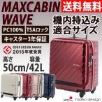 ヒデオワカマツ HIDEO WAKAMATSU スーツケース マックスキャビンウェーブ WAVE 50cm 42L 機内持ち込み可 ポリカーボネート100% 85-76290
