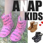 【SALE50%OFF 半額】ANAPKIDS・アナップキッズ・ANAP KIDS) 総ロゴムートン風ブーツ(15.16.17.18cm)