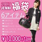 ショッピングjenni 【予約販売開始】2017 SISTER JENNI シスタージェニィ 10000円福袋/HAPPY BAG/豪華5点セット 130cm 140cm 150cm