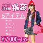 【予約販売開始】2017 SISTER JENNI シスタージェニィ ¥7.560福袋/HAPPY BAG/豪華5点セット 130cm 140cm 150cm