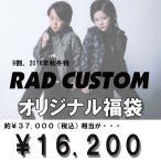 今年もやります!!【RADCUSTOM ラッドカスタム】 2017年¥37.000相当オリジナル福袋 HAPPY BAG 【130cm 140cm 150cm 160cm】
