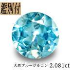 天然 ブルー ジルコン2.081ct...