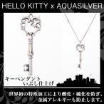 ショッピングハローキティ プレゼント 女性 ハローキティ HELLO KITTY x AQUASILVER キーペンダントネックレス ギフト キティちゃんグッズ ラッピング