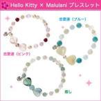 Hello Kitty × Malulani Hawaii  ハローキティ HELLO KITTY×マルラニハワイ ブレスレット 恋愛運(ブルー)/仕事/金運・財運 天然石パワーストーン
