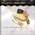 ハローキティ グッズ HELLO KITTY HELLO KITTY×マリクレール ビッグフェイスゴールドバングル プレゼント ギフト キティちゃんラッピング