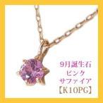 9月誕生石(9月 誕生石) 6本爪 1粒 ピンクサファイア ネックレス K10PG K10ピンクゴールド 誕生日 プレゼント バースデー ネックレス