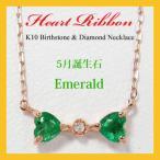 5月誕生石 ハートカット(ハートシェイプ)エメラルド リボン ネックレス K10PG K10ピンクゴールド リボンネックレス ハートネックレス 5月 誕生石 誕生日 バース