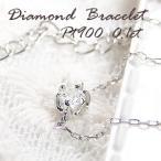 pt900 プラチナ ブレスレット ダイヤモンド ダイヤ 華奢 0.1ct Hカラー SIクラス 一粒 JCB-601560