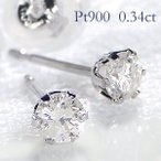 pt900 プラチナ プラチナ900 ピアス ダイヤモンド ダイヤ 六本爪 0.34ct シンプル 一粒石 一粒 定番 普段使い スタッドピアス JCP-401899