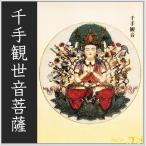 宝石仏画 千手観音菩薩(センジュカンゼオンボサツ) ねずみ年 生まれのお守本尊