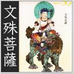 宝石仏画 文殊菩薩(もんじゅぼさつ) うさぎ年 生まれのお守本尊