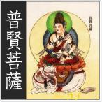 宝石仏画 普賢菩薩(ふげんぼさつ) 辰・巳年 生まれのお守本尊 一名遍吉菩薩とも言われます