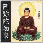 宝石仏画 阿弥陀如来(あみだにょらい) 戌・亥年(いぬ・いのしし年)生まれのお守本尊