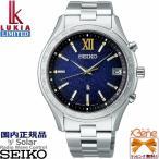 限定1000本 メンズソーラー電波ワールドタイム SEIKO LUKIA/セイコー ルキア Eternal Blue Limited Edition '20 ソーラー電波 SSVH033