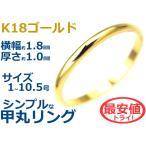 K18金ゴールド 甲丸 シンプル マリッジリング 結婚指輪 1.8x1.0mm サイズ1〜10.5号 最安値トライ! サイズ直し工賃無料