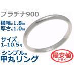 プラチナ Pt900 結婚指輪 マリッジリング 甲丸 シンプル 内文字刻印無料 職人加工 (横幅x厚さ)1.8x1.0mm サイズ1〜10.5号