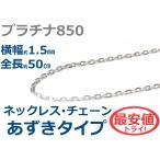 プラチナ Pt850 ネックレス チェーン あずき 小豆タイプ 最安値トライ! 横幅1.5mm 全長50cm 送料無料