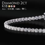 K18 ゴールド YG/WG/PG ダイヤモンド 2カラット ブレスレット テニスブレスレット ( レディース ダイヤ 2.00ct 2ct 18k 18金 ゴールド シンプル 誕生石 7月