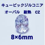 オーバル 8×6mm ホワイトクリスタル キュービックジルコニア ルース オーバルカット AAAAA 耐熱 合成石
