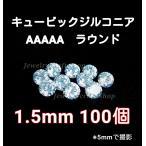 1.5mm 100個 AAAAA キュービックジルコニア ルース ラウンドカット 耐熱 合成石 cz-r-w-1.5mm-100