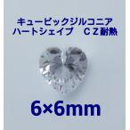 ハートシェイプ 6mm ホワイトクリスタル キュービックジルコニア ルース ハートシェイプカット AAAAA 耐熱 合成石 1個