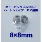 ハートシェイプ 8mm ホワイトクリスタル キュービックジルコニア ルース ハートシェイプカット AAAAA 耐熱 合成石 1個