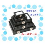 サイズ展開あり 合皮 ルースケース 黒 約100x75x30mm ジュエリー アクセサリー コイン 宝石 裸石 コレクション品 ディスプレイ 什器