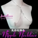 ニップルネックレス クロス アクアマリン 乳首アクセサリー 乳首 ニップルリング 乳首ネックレス 谷間 デコルテ ニップル 乳首