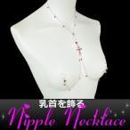 ニップルネックレス クロス ライトシャム 乳首アクセサリー 乳首 ニップルリング 乳首ネックレス 谷間 デコルテ レッド 赤 ニップル 乳首