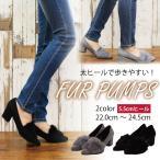 シューズ 靴 パンプス 走れるパンプス レディース ファー ファーパンプス 太ヒール スウェード 大きいサイズ 小さいサイズ