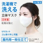 マスク 日本製 洗える 在庫あり 夏用 洗えるマスク ひんやり 冷たい 涼しい 一枚仕立て UVカット 接触冷感 吸水 速乾 個包装 高木ミンク