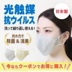マスク 日本製 洗える 女性 男性 薄手 洗えるマスク 光触媒 抗ウイルス 涼しい 一枚仕立て 除菌 消臭 個包装 高木ミンク