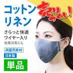 マスク 日本製 洗える 布マスク 大人用 子供用 夏用 涼しい 在庫あり 洗えるマスク 立体型 コットンリネン生地 綿 麻 ワイヤー入り 個包装 カラー 高木ミンク