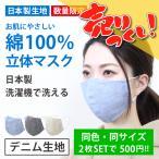 【2枚セット】マスク デニム生地 綿100% 秋冬用 日本製 洗える 布マスク 女性 男性 洗えるマスク 立体型 個包装 安い カラー 高木ミンク