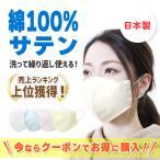 【単品】 マスク 綿サテン生地 綿100% 秋冬用 日本製 洗える 布マスク 女性 男性 洗えるマスク 立体型 個包装 安い カラー 高木ミンク