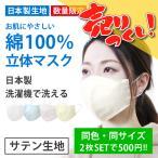 【2枚セット】マスク 綿サテン生地 綿100% 秋冬用 日本製 洗える 布マスク 女性 男性 洗えるマスク 立体型 個包装 安い カラー 高木ミンク