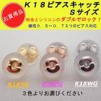 ピアス シリコンキャッチ K18 18金 キャッチのみ ダブルロック Sサイズ 半球型 1ペア K18YG K18WG K18PG