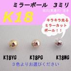 ミラーボール 3ミリ K18 18金 貫通穴 キラキラ ミラーカット ビーズ 1個 K18YG K18WG K18PG