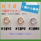 マルカン Cカン K18 18金 彫金 線径0.45ミリ 内径1.3ミリ 口開き K18YG K18WG K18PG